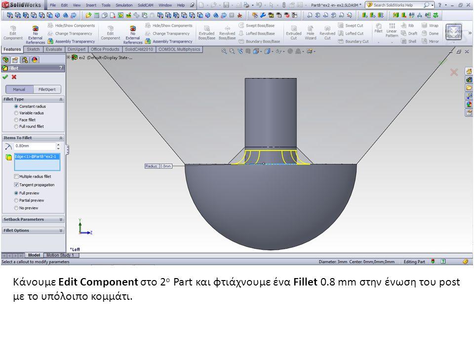 Κάνουμε Edit Component στο 2ο Part και φτιάχνουμε ένα Fillet 0