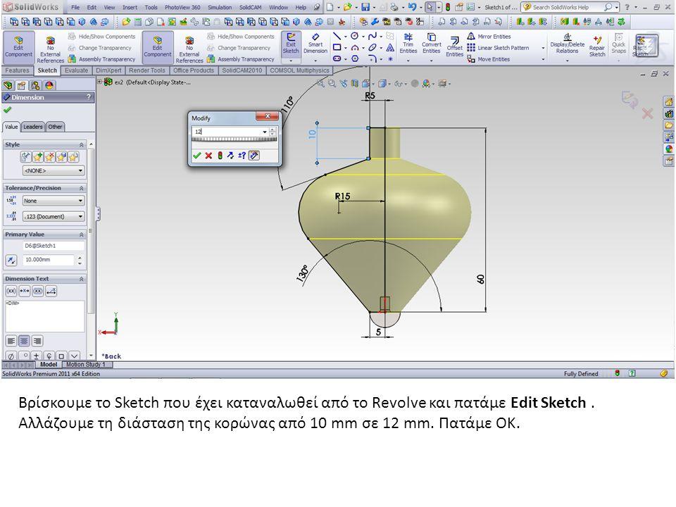 Βρίσκουμε το Sketch που έχει καταναλωθεί από το Revolve και πατάμε Edit Sketch .