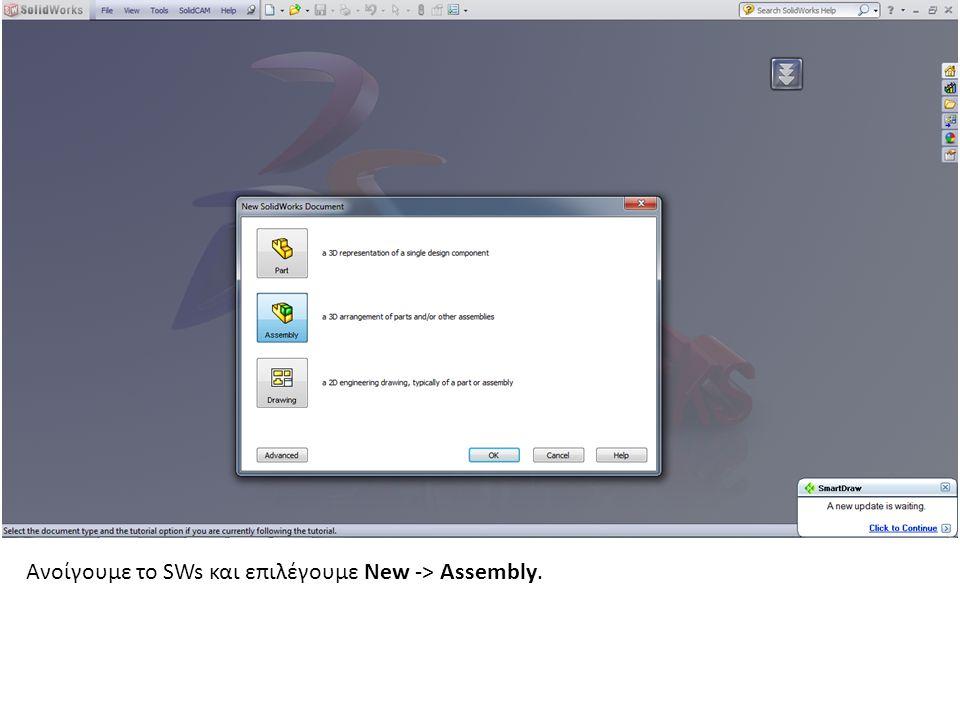 Ανοίγουμε το SWs και επιλέγουμε New -> Assembly.