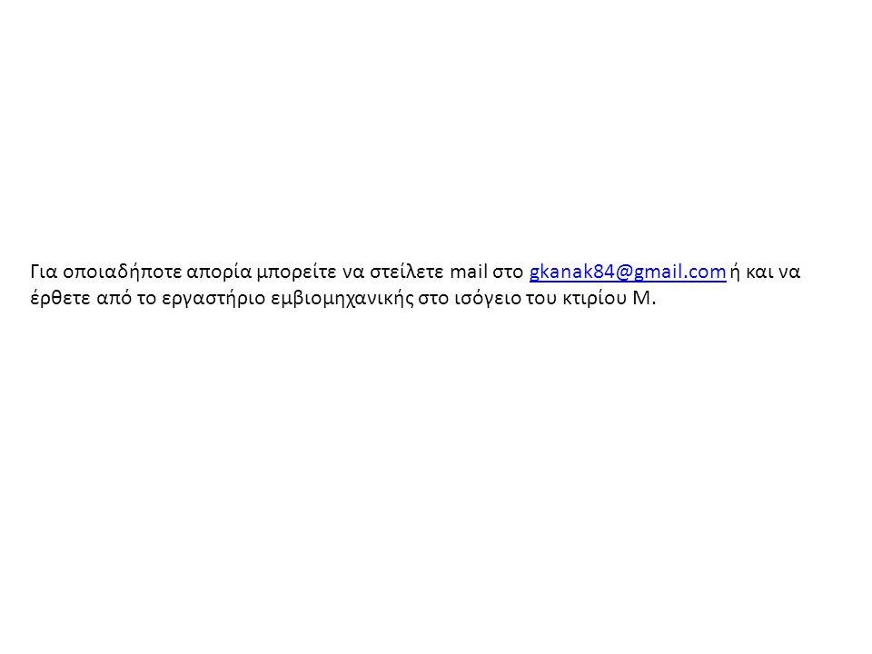 Για οποιαδήποτε απορία μπορείτε να στείλετε mail στο gkanak84@gmail