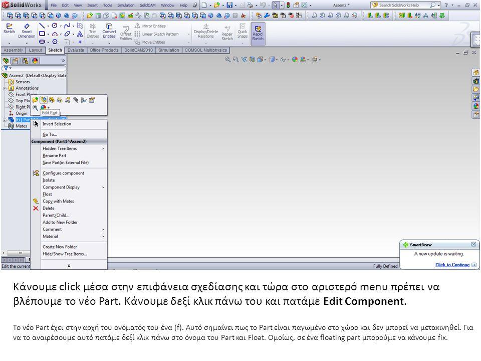 Κάνουμε click μέσα στην επιφάνεια σχεδίασης και τώρα στο αριστερό menu πρέπει να βλέπουμε το νέο Part. Κάνουμε δεξί κλικ πάνω του και πατάμε Edit Component.