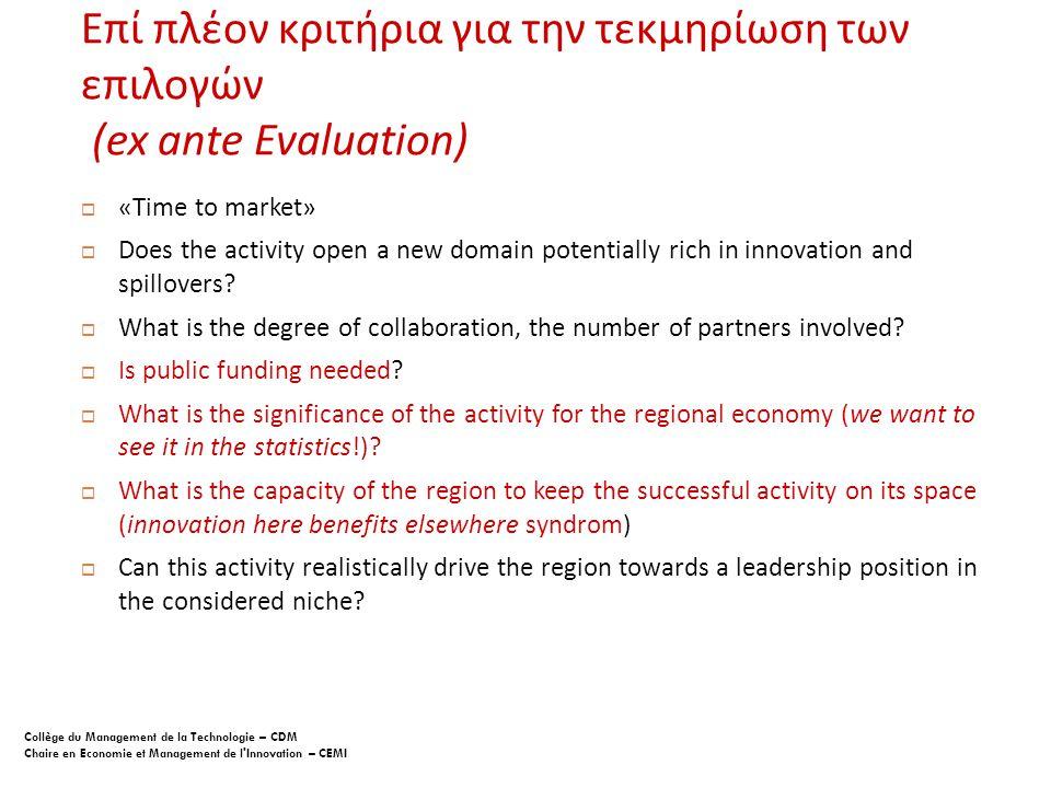 Επί πλέον κριτήρια για την τεκμηρίωση των επιλογών (ex ante Evaluation)