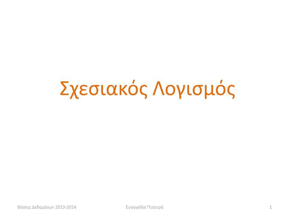 Σχεσιακός Λογισμός Βάσεις Δεδομένων 2013-2014 Ευαγγελία Πιτουρά
