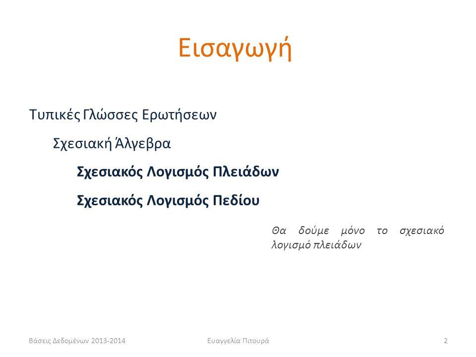 Εισαγωγή Τυπικές Γλώσσες Ερωτήσεων Σχεσιακή Άλγεβρα