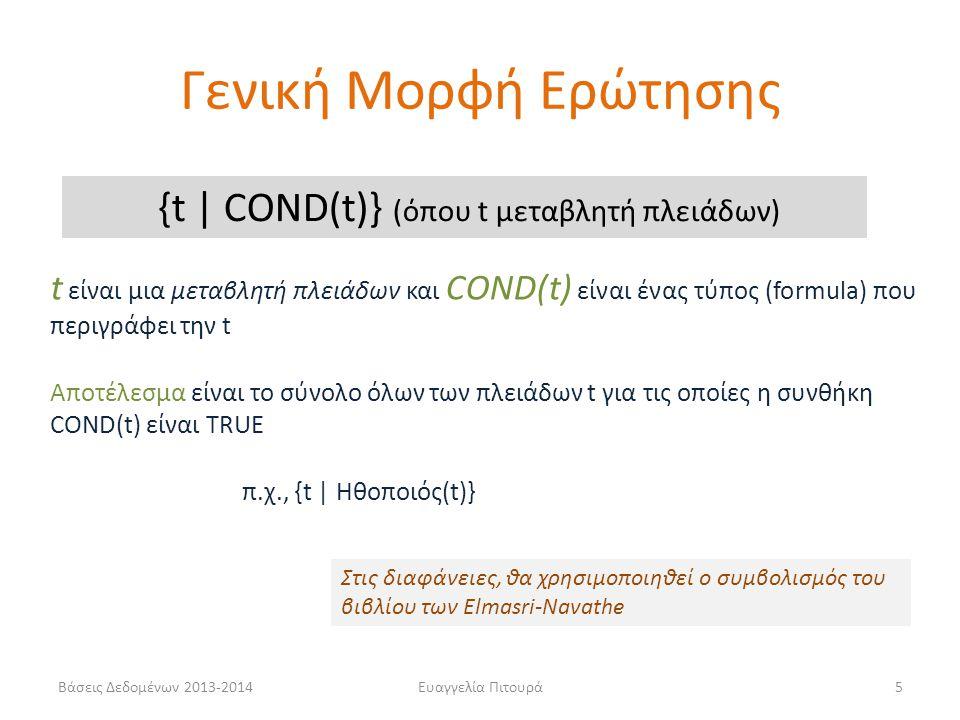 {t | COND(t)} (όπου t μεταβλητή πλειάδων)
