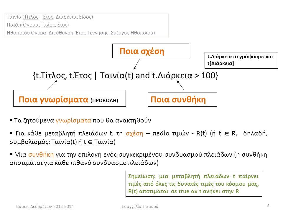 {t.Τίτλος, t.Έτος | Ταινία(t) and t.Διάρκεια > 100}