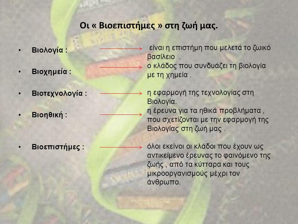 Οι « Βιοεπιστήμες » στη ζωή μας.
