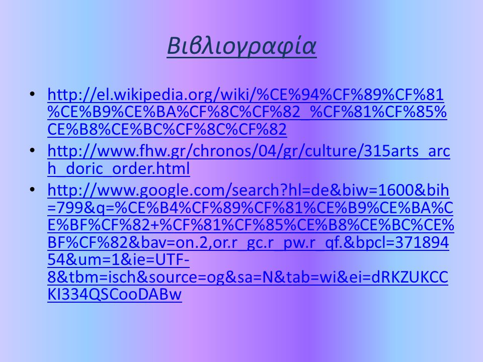 Βιβλιογραφία http://el.wikipedia.org/wiki/%CE%94%CF%89%CF%81%CE%B9%CE%BA%CF%8C%CF%82_%CF%81%CF%85%CE%B8%CE%BC%CF%8C%CF%82.