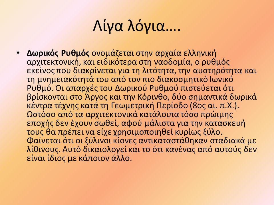 Λίγα λόγια….