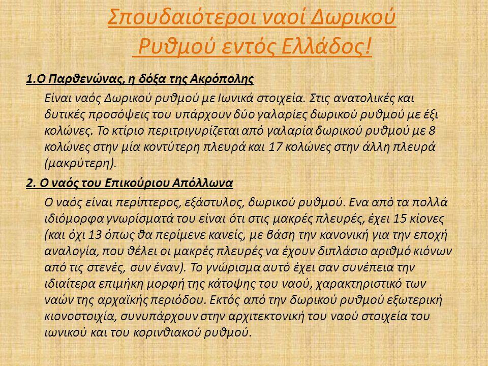 Σπουδαιότεροι ναοί Δωρικού Ρυθμού εντός Ελλάδος!