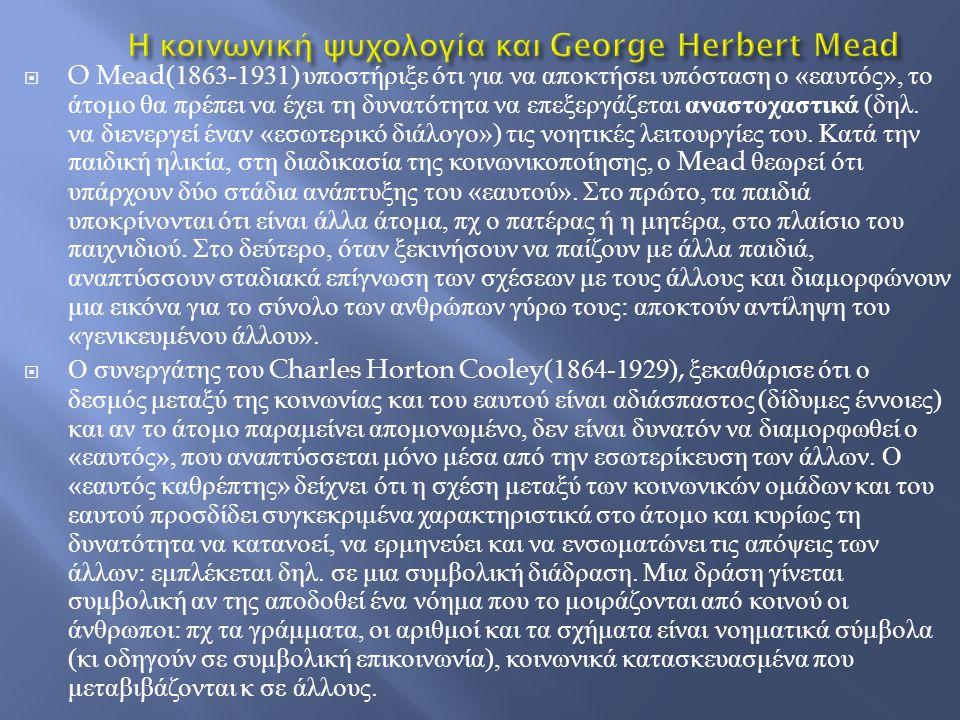 Η κοινωνική ψυχολογία και George Herbert Mead