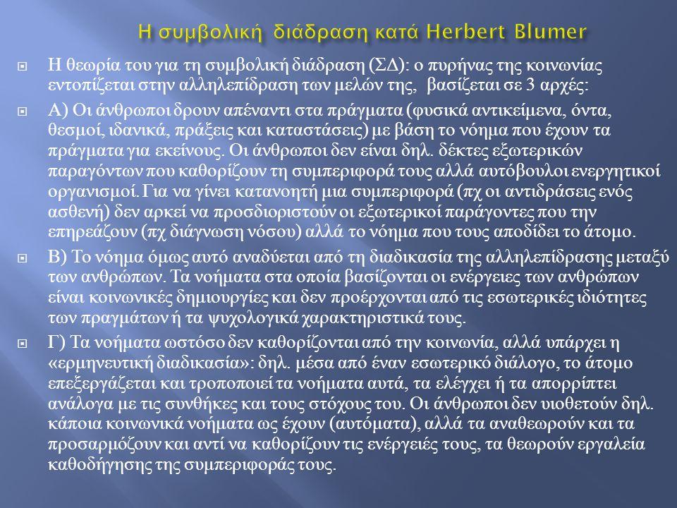 Η συμβολική διάδραση κατά Herbert Blumer