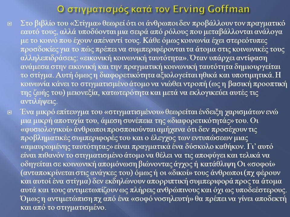 Ο στιγματισμός κατά τον Erving Goffman