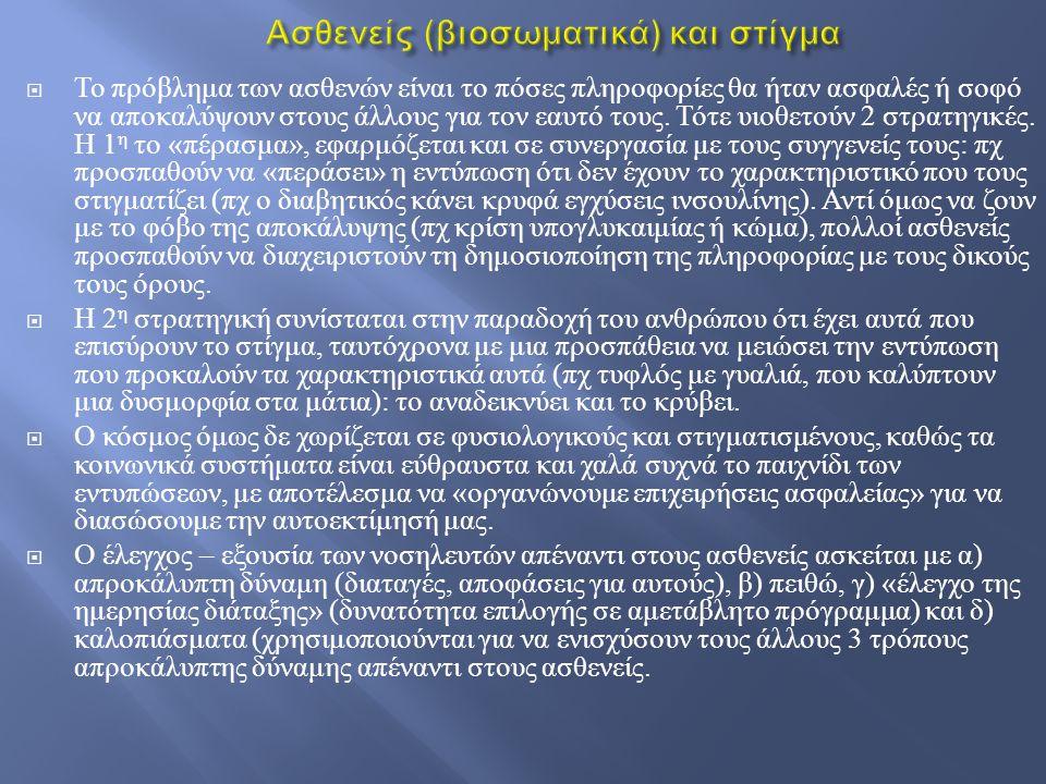 Ασθενείς (βιοσωματικά) και στίγμα