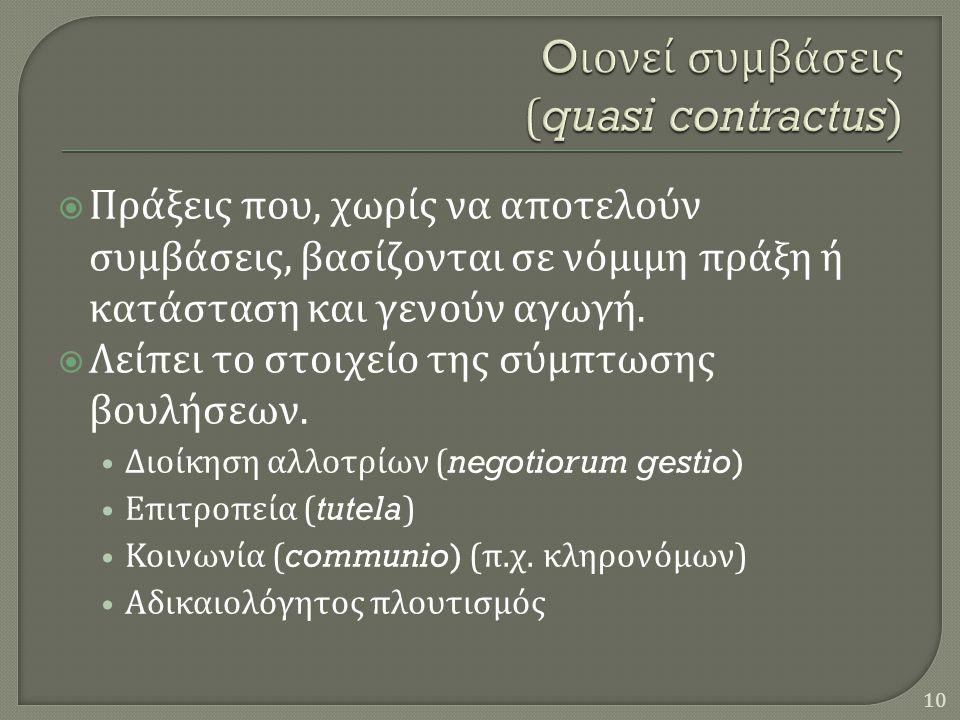 Oιονεί συμβάσεις (quasi contractus)