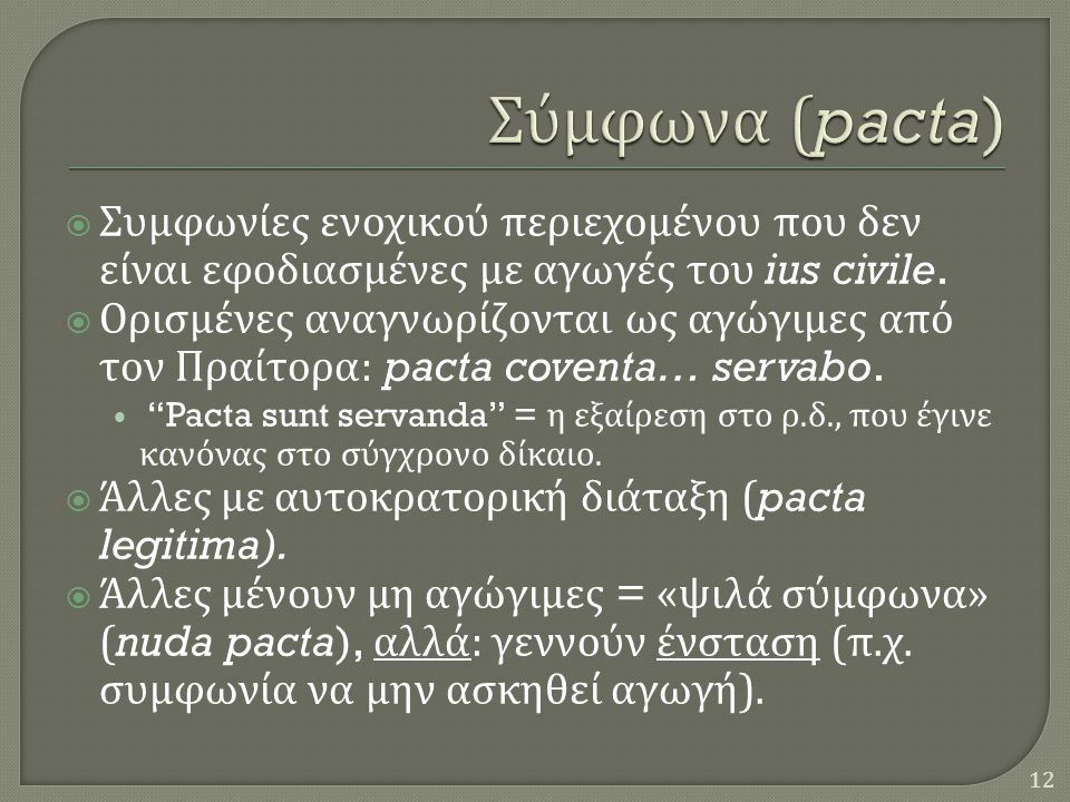 Σύμφωνα (pacta) Συμφωνίες ενοχικού περιεχομένου που δεν είναι εφοδιασμένες με αγωγές του ius civile.