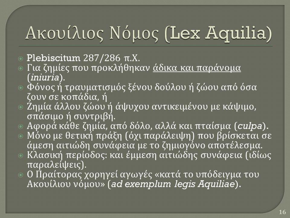 Ακουίλιος Νόμος (Lex Aquilia)