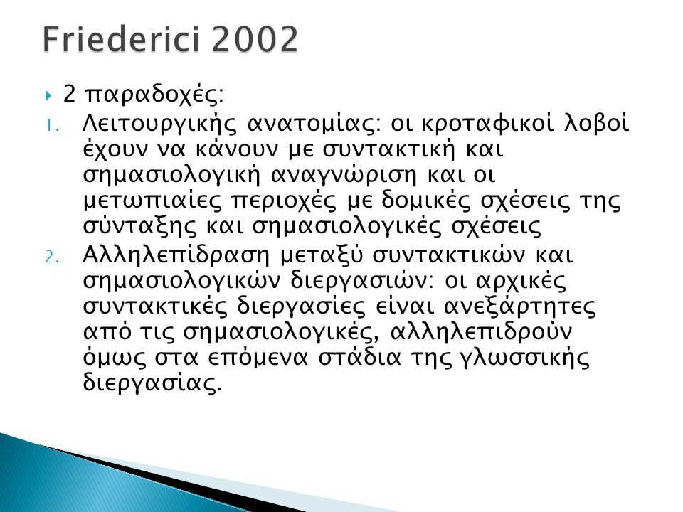 Friederici 2002 2 παραδοχές: