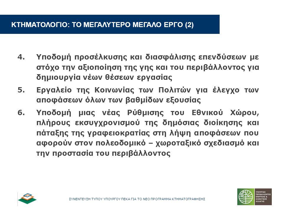 ΚΤΗΜΑΤΟΛΟΓΙΟ: ΤΟ ΜΕΓΑΛΥΤΕΡΟ ΜΕΓΑΛΟ ΕΡΓΟ (2)