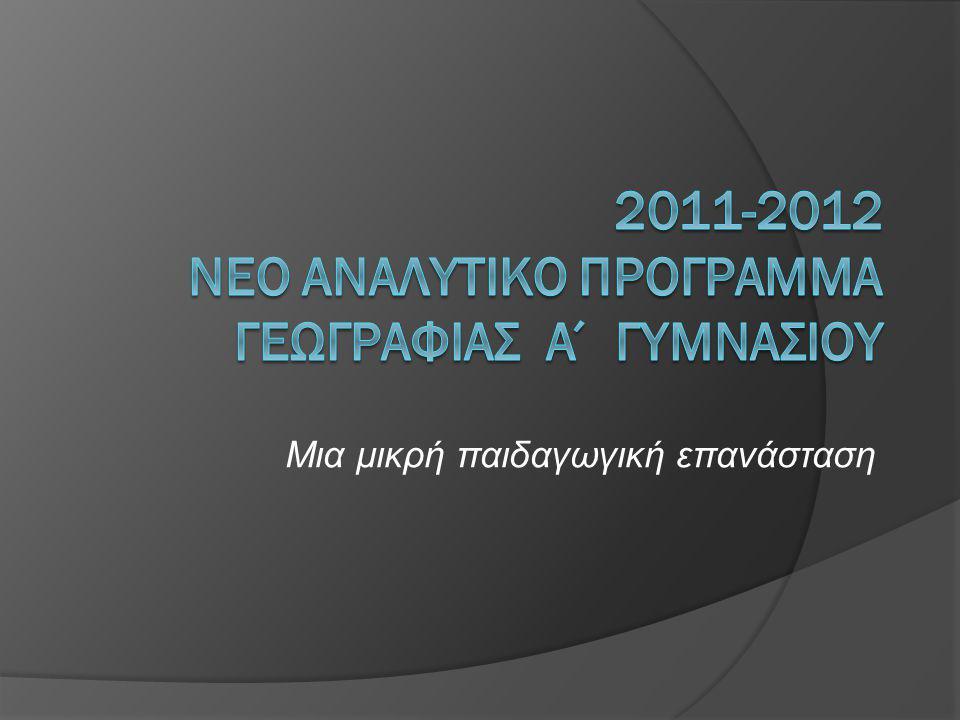 2011-2012 ΝΕΟ ΑΝΑΛΥΤΙΚΟ ΠΡΟΓΡΑΜΜΑ ΓΕΩΓΡΑΦΙΑΣ Α΄ ΓΥΜΝΑΣΙΟΥ