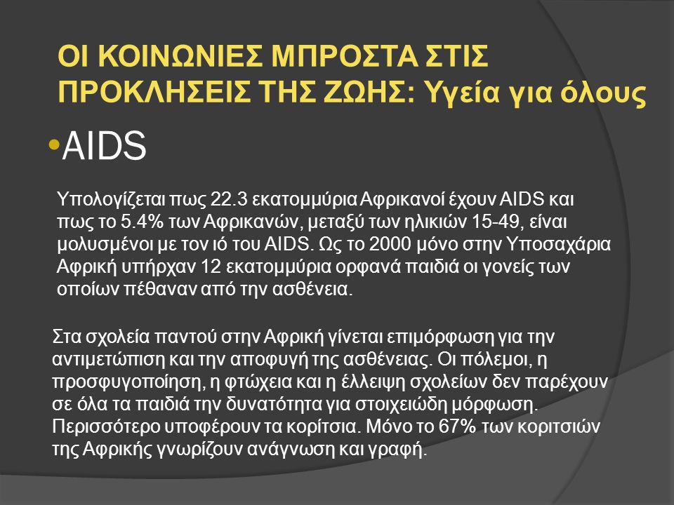 AIDS ΟΙ ΚΟΙΝΩΝΙΕΣ ΜΠΡΟΣΤΑ ΣΤΙΣ ΠΡΟΚΛΗΣΕΙΣ ΤΗΣ ΖΩΗΣ: Υγεία για όλους