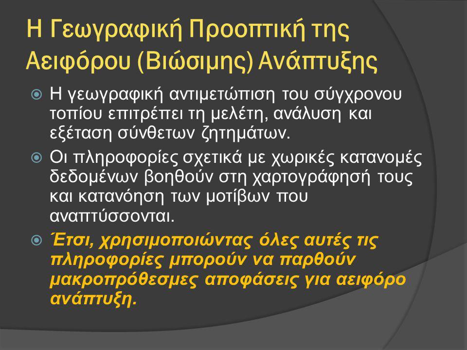 Η Γεωγραφική Προοπτική της Αειφόρου (Βιώσιμης) Ανάπτυξης