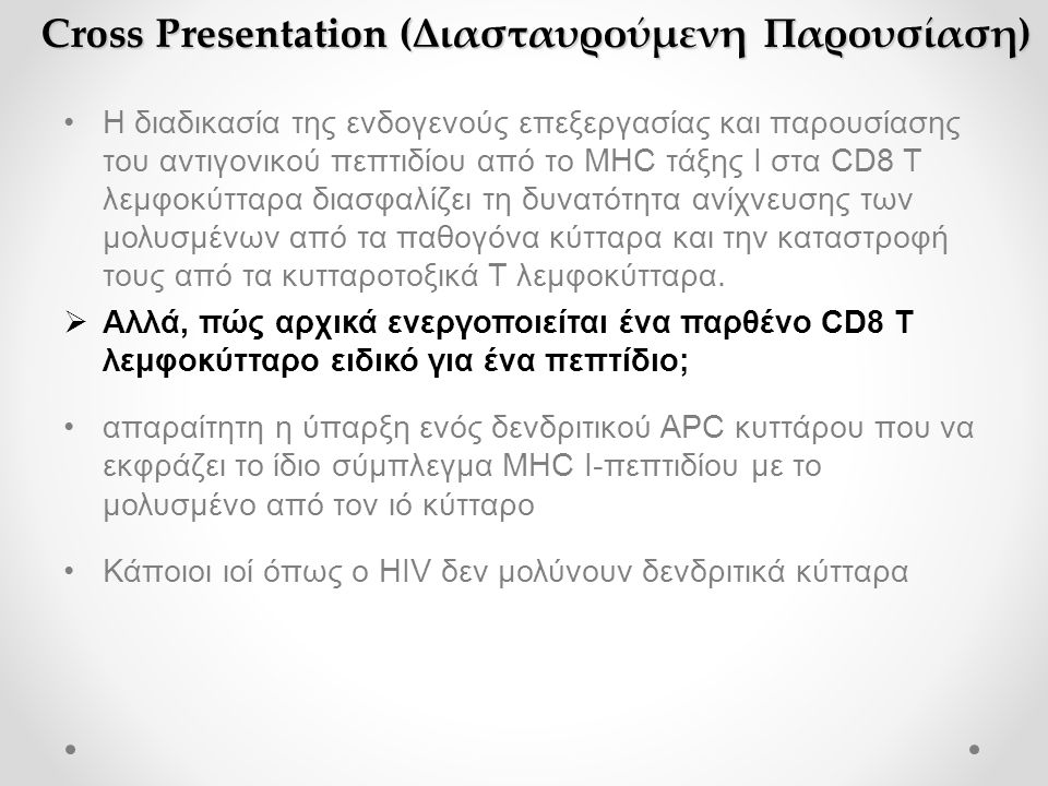Cross Presentation (Διασταυρούμενη Παρουσίαση)