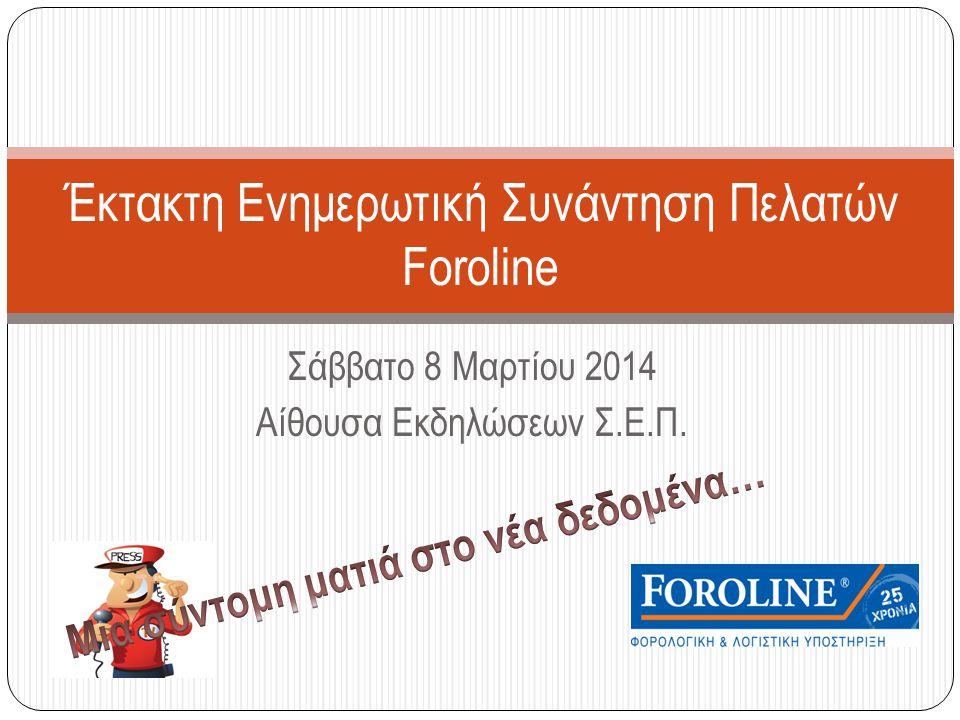 Έκτακτη Ενημερωτική Συνάντηση Πελατών Foroline