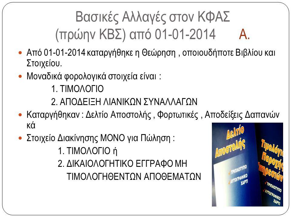 Βασικές Αλλαγές στον ΚΦΑΣ (πρώην ΚΒΣ) από 01-01-2014 Α.