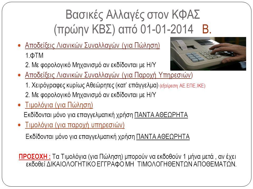 Βασικές Αλλαγές στον ΚΦΑΣ (πρώην ΚΒΣ) από 01-01-2014 Β.