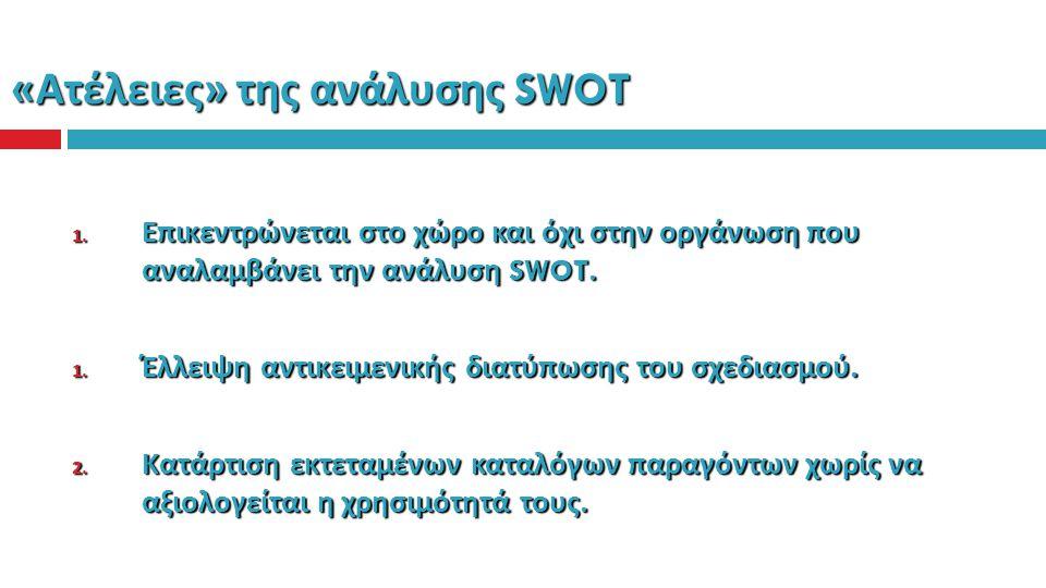 «Ατέλειες» της ανάλυσης SWOT