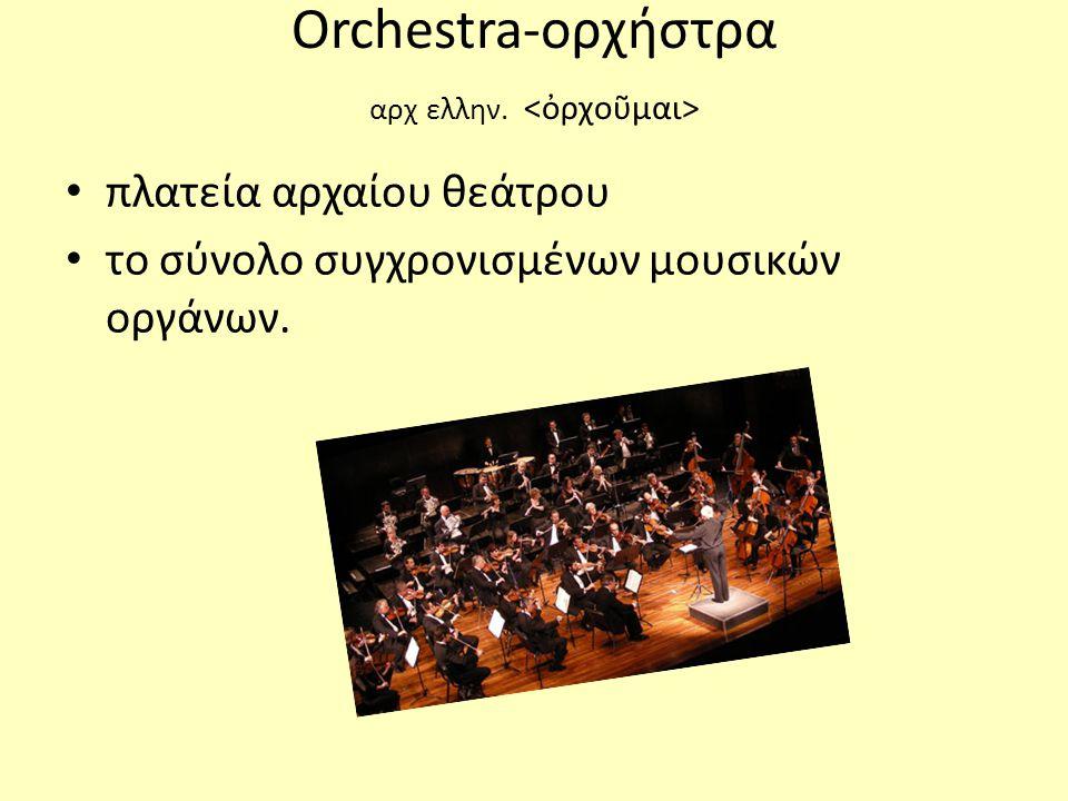 Orchestra-ορχήστρα αρχ ελλην. <ὀρχοῦμαι>