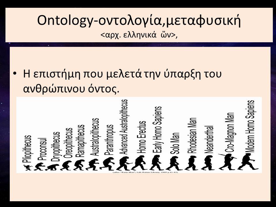 Ontology-οντολογία,μεταφυσική <αρχ. ελληνικά ὤν>,