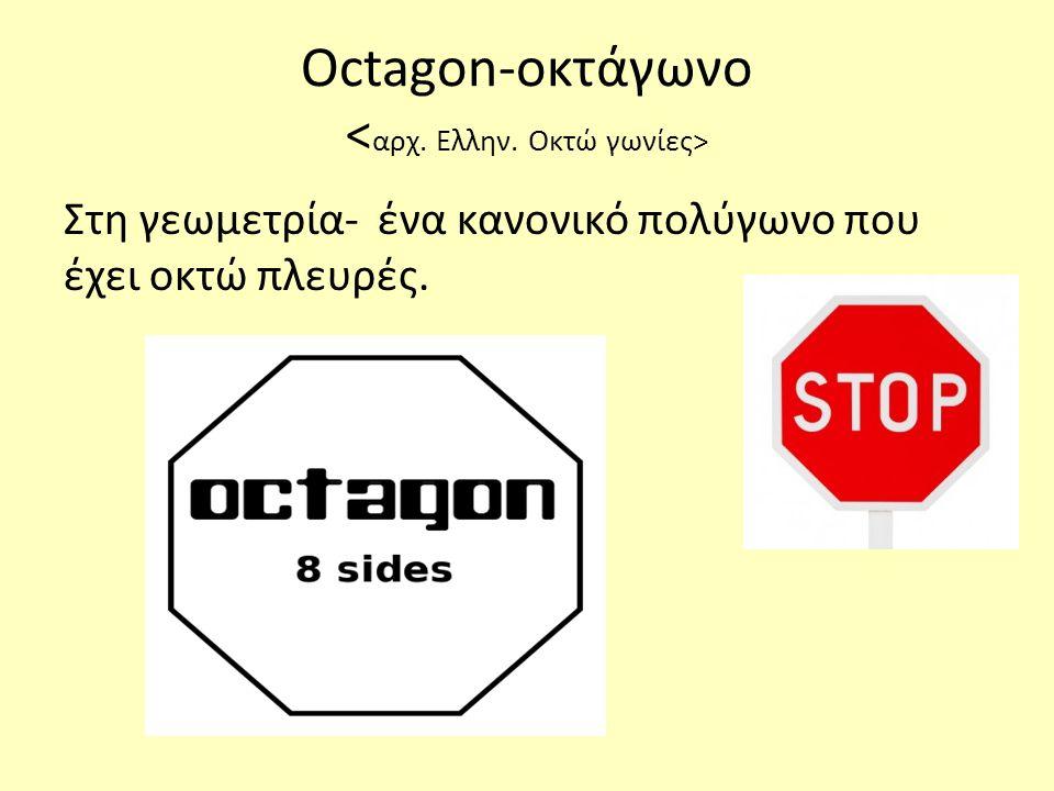 Octagon-οκτάγωνο <αρχ. Ελλην. Οκτώ γωνίες>
