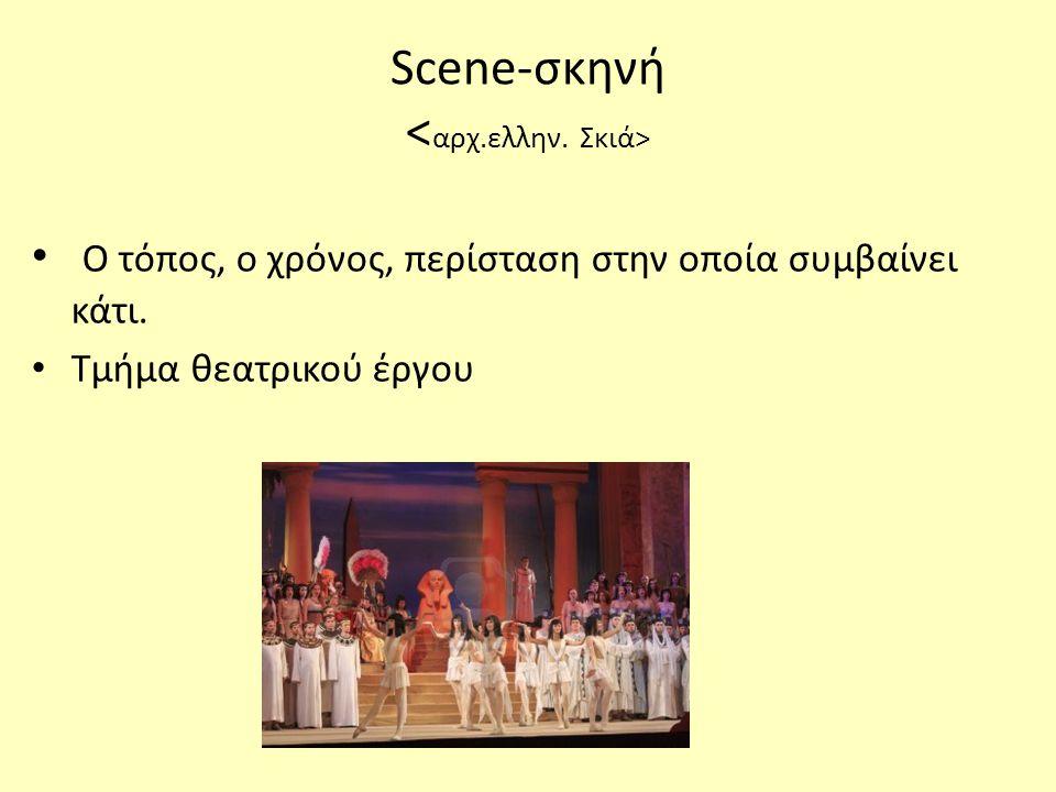 Scene-σκηνή <αρχ.ελλην. Σκιά>
