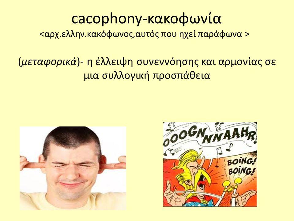 cacophony-κακοφωνία <αρχ. ελλην