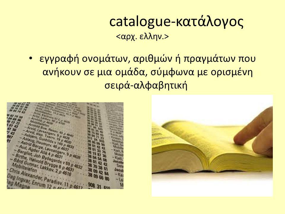 catalogue-κατάλογος <αρχ. ελλην.>