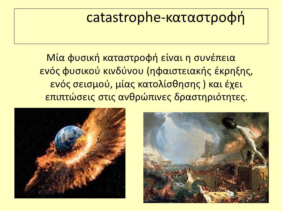 catastrophe-καταστροφή