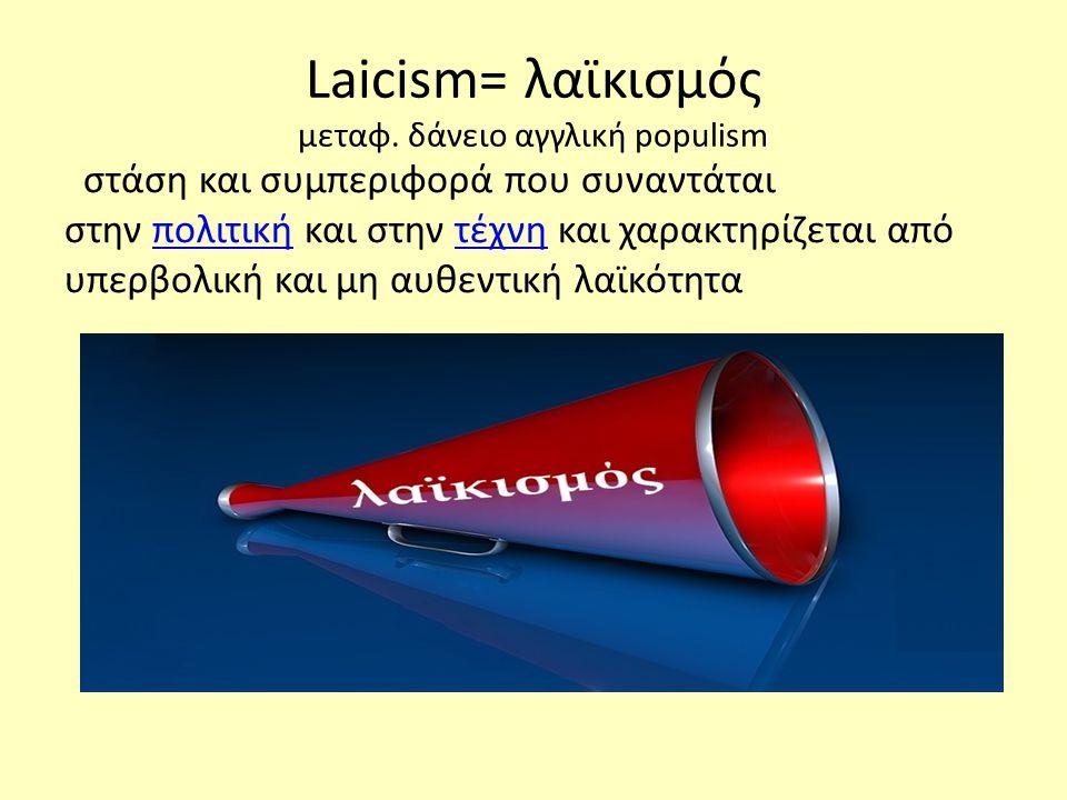 Laicism= λαϊκισμός μεταφ. δάνειο αγγλική populism