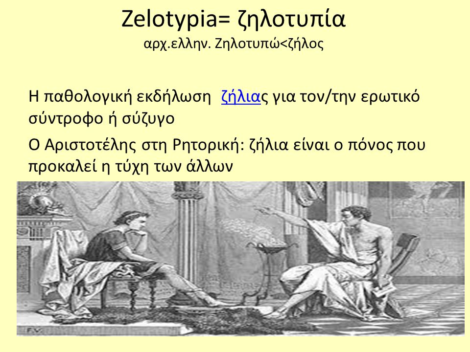Zelotypia= ζηλοτυπία αρχ.ελλην. Ζηλοτυπώ<ζήλος