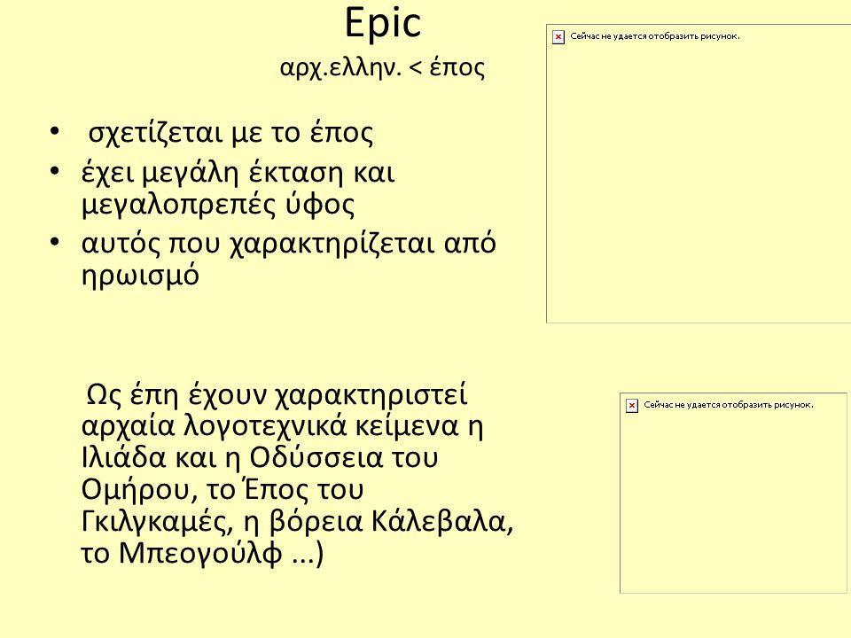 Epic αρχ.ελλην. < έπος