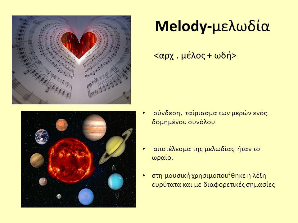 Melody-μελωδία <αρχ . μέλος + ωδή>