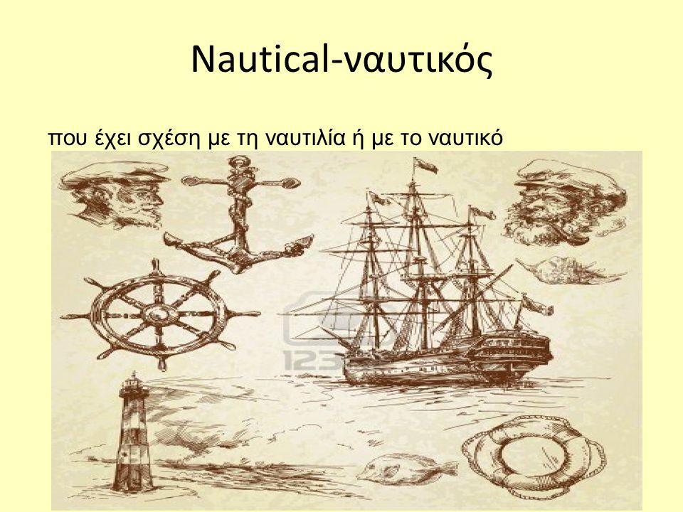 Nautical-ναυτικός που έχει σχέση με τη ναυτιλία ή με το ναυτικό