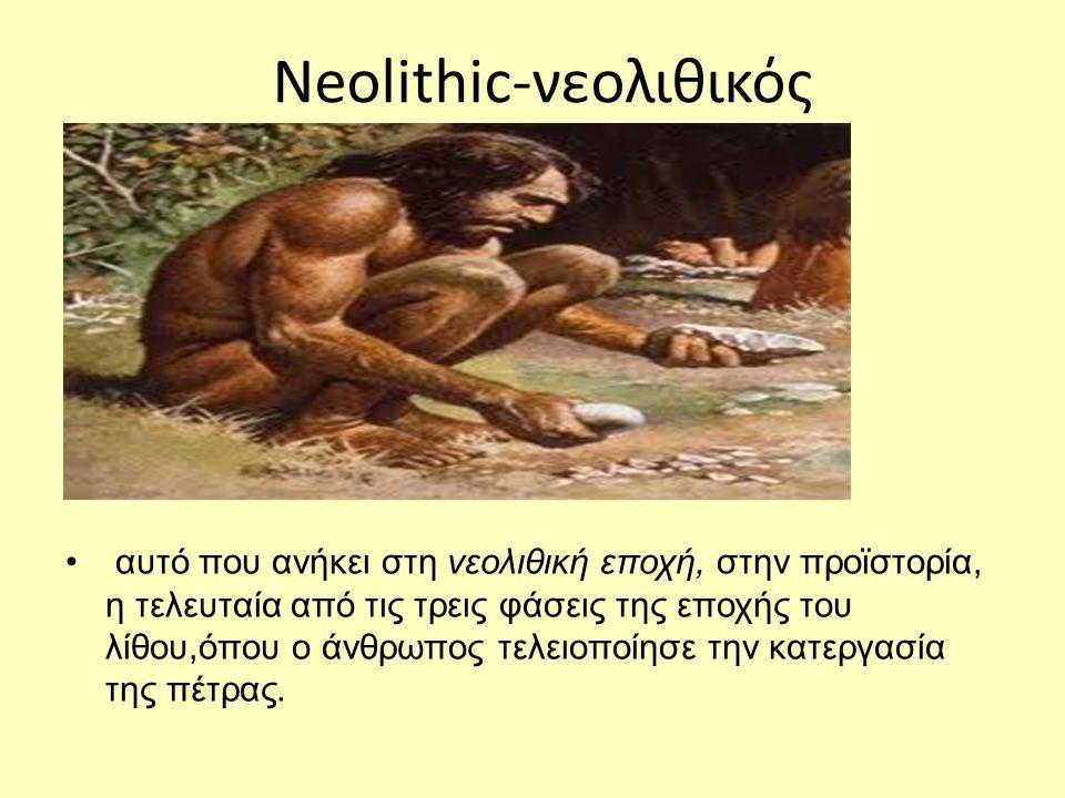 Neolithic-νεολιθικός
