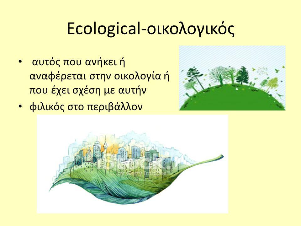Ecological-οικολογικός