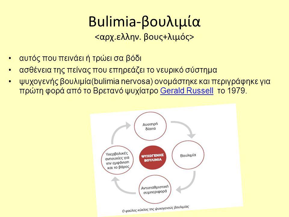 Bulimia-βουλιμία <αρχ.ελλην. βους+λιμός>