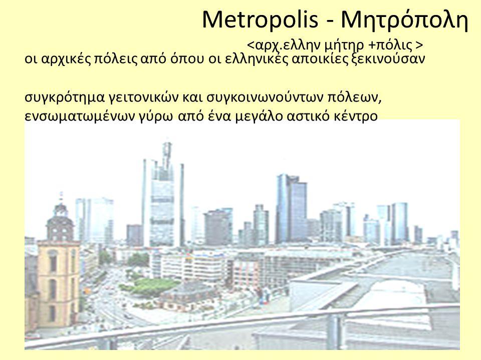 Metropolis - Μητρόπολη