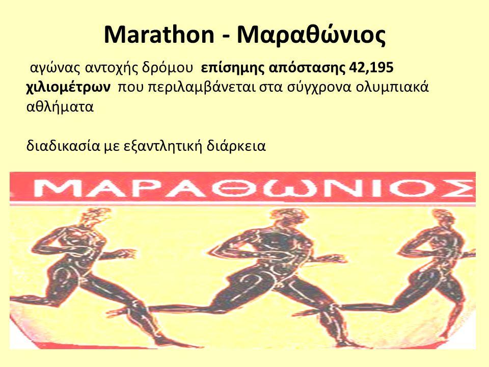 Marathon - Μαραθώνιος