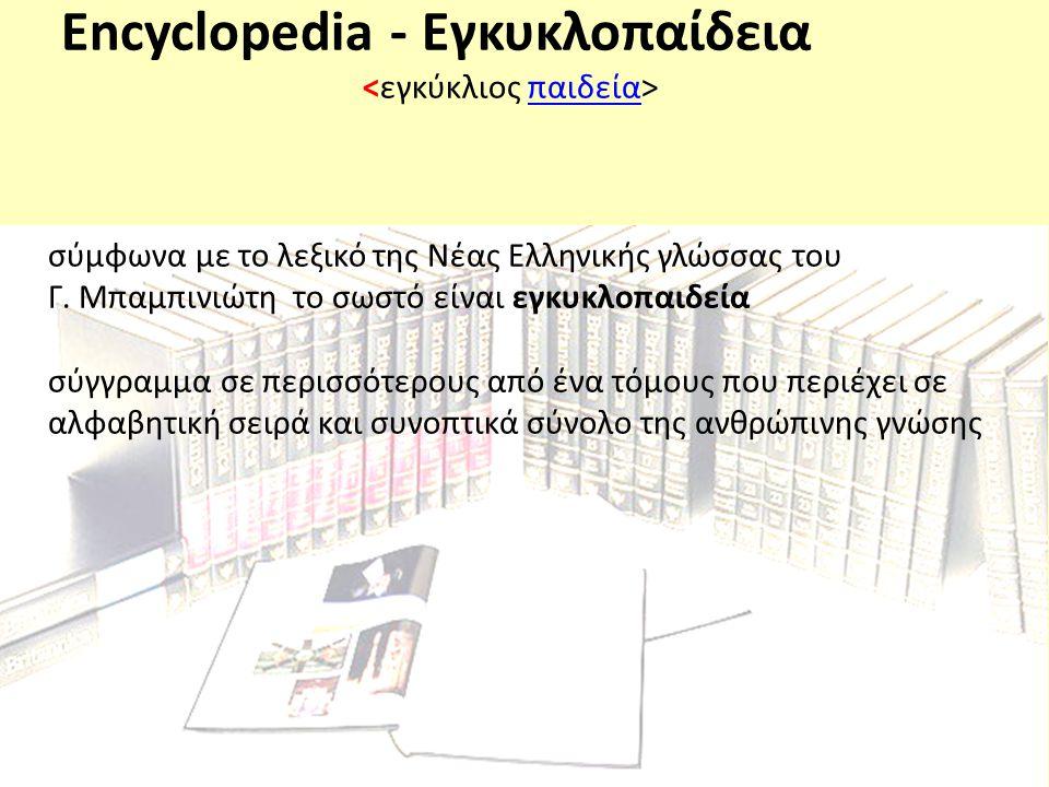 Encyclopedia - Εγκυκλοπαίδεια