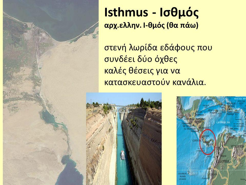 Isthmus - Ισθμός αρχ. ελλην